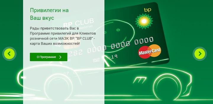 В Митино раздают карты лояльности компании BP