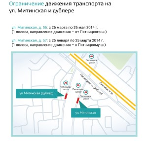 Движение транспорта по Митинской улице ограничат