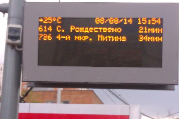 Информационные табло на остановках общественного транспорта в Митино начали работать