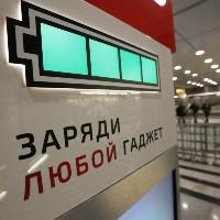 На станции метро «Митино» появится устройство для подзарядки мобильников