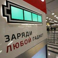 Стойки для зарядки гаджетов установлены в вестибюлях трех станций метро в Митино