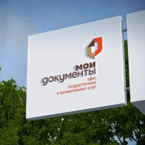 В Митино в центре госуслуг «Мои документы» появилась новая услуга