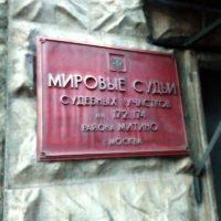 Мировой суд района Митино арестовал гражданина на двое суток после отказа от досмотра