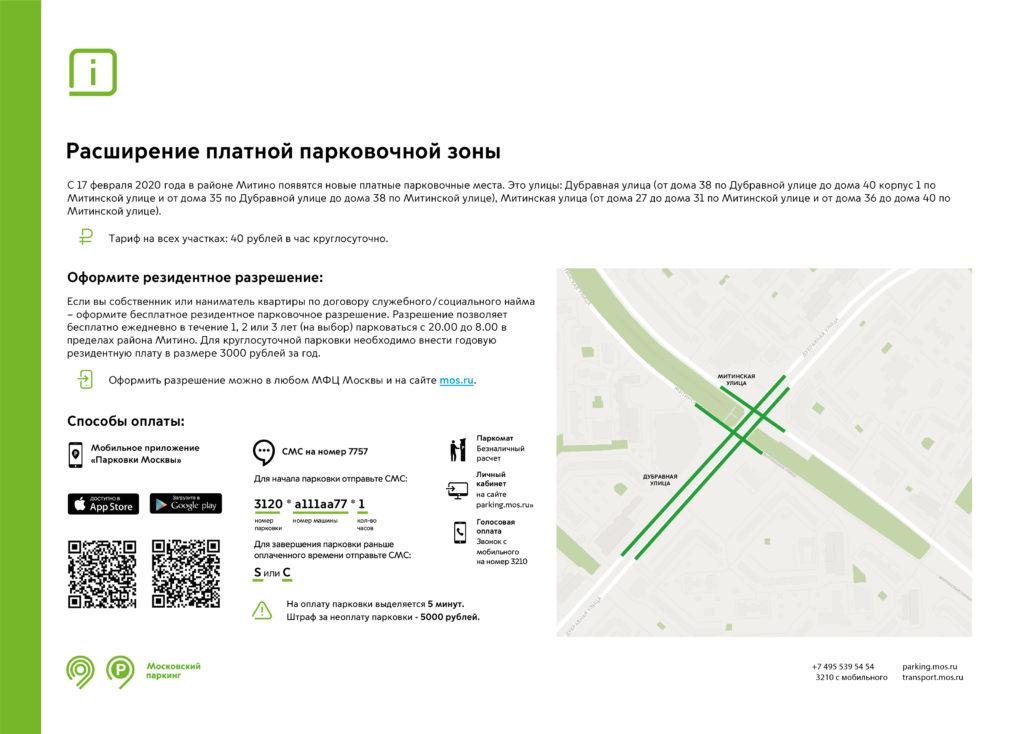В Митино с 17 февраля появится зона платной парковки