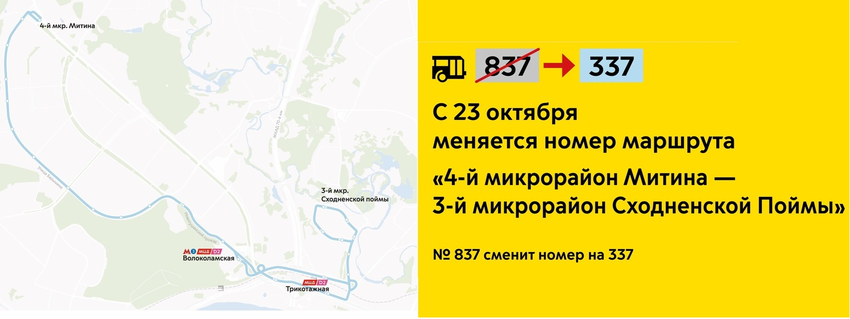 Автобус следующий по маршруту 837 будет переименован в 337