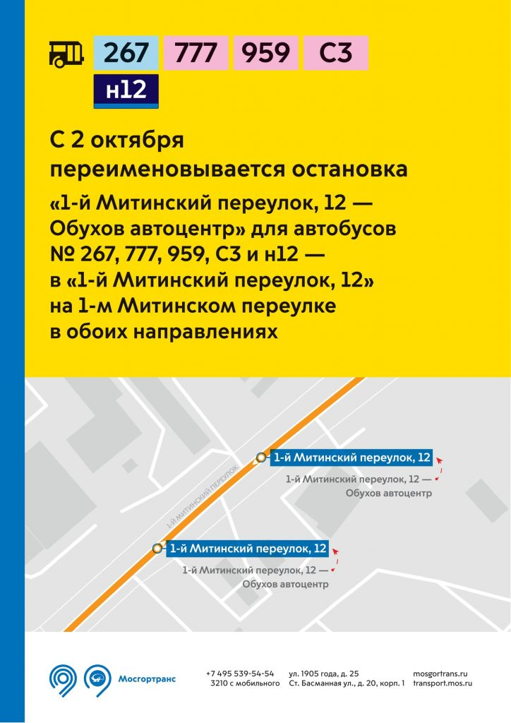 В 1-м Митинском переулке переименовали автобусную остановку